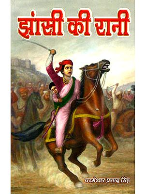 झाँसी की रानी: The Queen of Jhansi