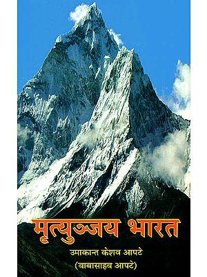 मृत्युञ्जय भारत: Collection of Articles by Babasaheb Apte