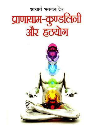प्राणायाम कुण्डलिनी और हठयोग: Pranayama - Kundalini and Hatha Yoga