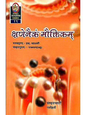 क्षणेनैकं मौक्तिकम्: Ideal for Sanskrit Reading Practice (Sanskrit Only)
