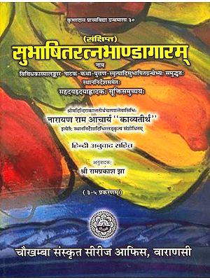 सुभाषितरत्नभाण्डागारम् (संस्कृत एवं हिन्दी अनुवाद): Subhasita - Ratna - Bhandagara (Gems of Sanskrit Poetry)