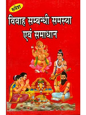 विवाह सम्बन्धी समस्या एवं समाधान: Problems of Marriage and Their Astrological Soulutions