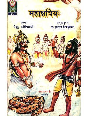 महाक्षत्रिय: A Sanskrit Novel - Ideal for Sanskrit Reading Practice (Sanskrit Only)