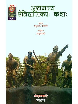 असमस्य ऐतिहासिक्य कथा: Ideal for Sanskrit Reading Practice (Sanskrit Only)