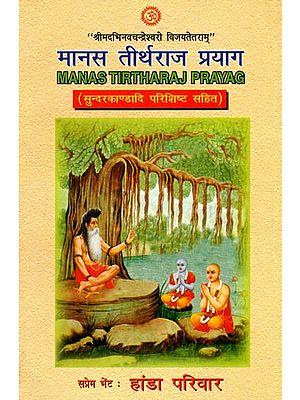 मानस तीर्थराज प्रयाग: Manas Tirtharaj Prayag