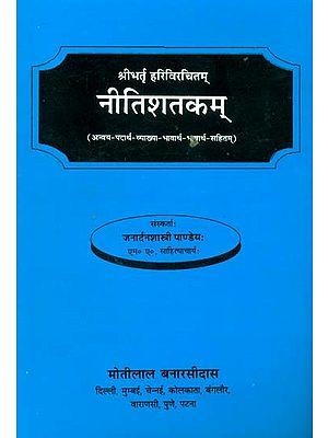 नीतिशतकम्: Niti Shatakam of Bhartrhari (Word-to-Word Meaning with Hindi Translation)