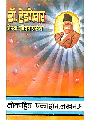 डॉ. हेडगेवार - प्रेरक जीवन प्रसंग: Dr. Hedgewar - Inspiring Life Incidents