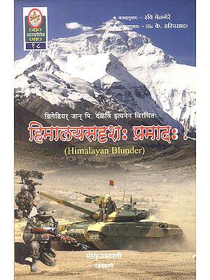 हिमालयसदृश प्रमाद: Himalaya Blunder