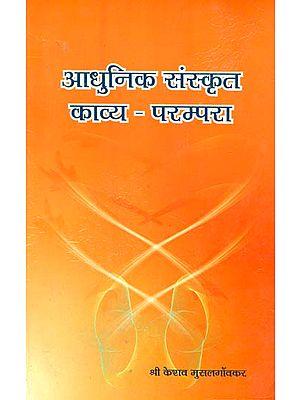 आधुनिक संस्कृत काव्य परम्परा: Modern Sanskrit Poetry