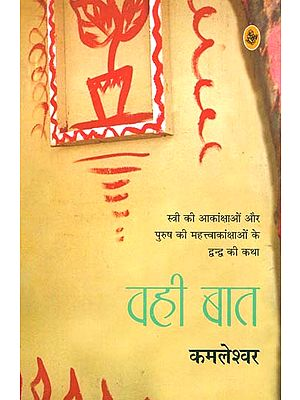 वही बात: A Novel on The Desire of Woman and Ambition of Man