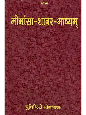 मीमांसा शाबर भाष्यम्: Mimamsa Shabar Bhashya - First Three Chapters (An Old and Rare Book)