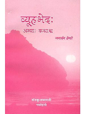 व्यूह भेद: Short Stories in Sanskrit (Ideal for Sanskrit Practice Reading (Sanskrit Only)