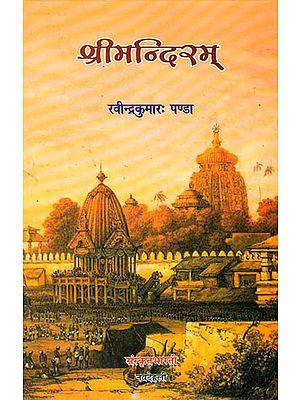 श्रीमन्दिरम्: Ideal for Sanskrit Reading Practice (Sanskrit Only)