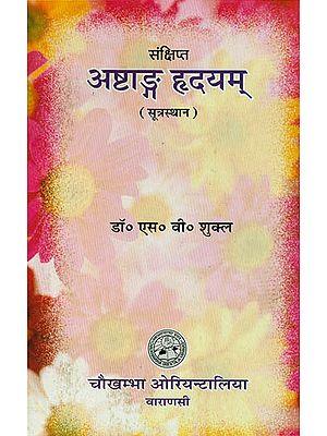 अष्टांग ह्रद्यम्: Ashtanga Hrdyam of Vagbhata (Sutra Sthana)
