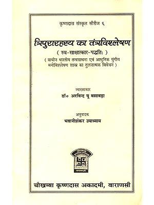त्रिपुरारहस्य का तंत्रविश्लेषण: A Tantric Study of Tripura Rahasya