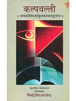कल्पवल्ली: Collection of Contemporary Sanskrit Poems