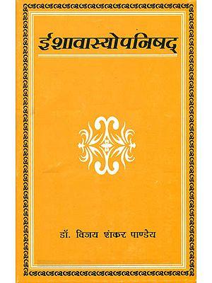 ईशावास्योपनिषद्: Ishavasya Upanishad (Word-to-Word Meaning Hindi Translation)