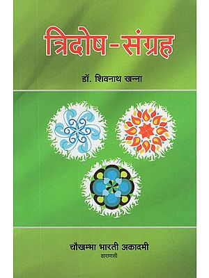 त्रिदोष संग्रह: Collection of Quotations on Tridosha from Ayurvedic Texts