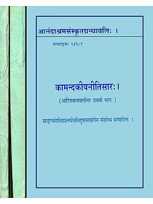 कामन्दकीयनीतिसार: Kamandkiya Niti Sara (Set of 3 Volumes) (An Old and Rare Book)