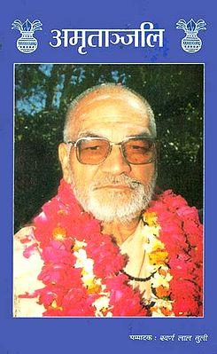 अमृताञ्जलि: A Volume of Tributes to Swami Vidyananda Giri Maharaj (An Old and Rare Book)