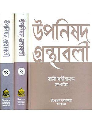 উপনিষদ গ্রন্থাবলী: Upanishad Granthavali in Bengali (Set of Three Volumes)