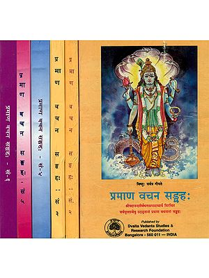 प्रमाण वचन संग्रह:  Pramana Vachana Samgraha of Shri Ananda Tirtha (Set of 6 Volumes)