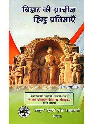बिहार की प्राचीन हिन्दू प्रतिमाएँ: Ancient Hindu Statues of Bihar
