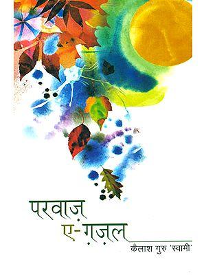 परवाज़ ए- ग़ज़ल: Parwaz-e-Ghazal