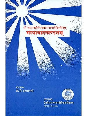 मायावादखण्डनम्: Refutation of Mayavada of Ananda Tirtha