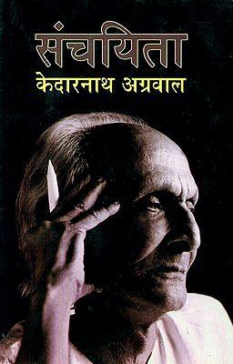 संचयिता - केदारनाथ अग्रवाल: Kedarnath Agarwal - Selected Works