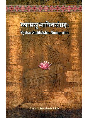 व्याससुभाषित संग्रह: Vyasa Subhasita Samgraha