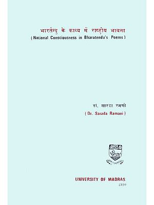 भारतेन्दु के काव्य में राष्टीय भावना: National Consciousness in Bharatendu's Poems (An Old and Rare Book)