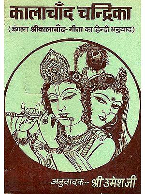 कालाचाँद चन्द्रिका: Kalachand Chandrika (An Old and Rare Book)