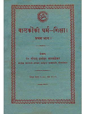बालकों की धर्म शिक्षा: Religion Education for Childrens (An Old and Rare Book)