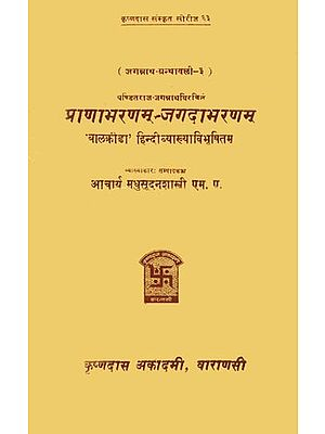 प्राणाभरणम् जगदाभरणम्: Pranabharanam and Jagadabharanam by Pandit Jagannath (An Old and Rare Book)