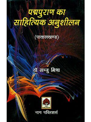 पदमपुराण का साहित्यिक अनुशीलन: A Literary Study of Padma Purana