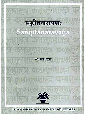 Sangitanarayana (A Seventeenth Century Text on Music and Dance from Orissa) (In Two Volumes)