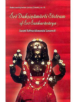 Sri Daksinamurti (Dakshinamurti) Stotram of Sri Sankaracarya (Shankaracharya)