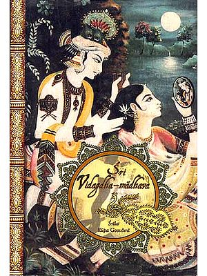 Sri Vidagdha-Madhava: (With Transliteration and English Translation)
