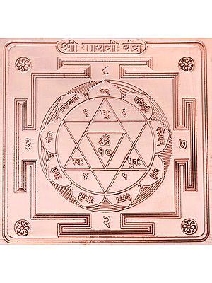 Shri Gayatri Yantra - To Banish All Discarnate Souls and Spirits